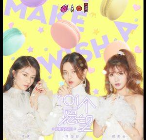 Rocket Girls - 101个愿望 (101 wishes)